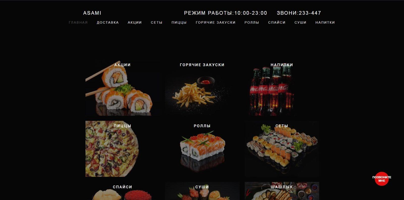 Доставка суши и ролл Asami
