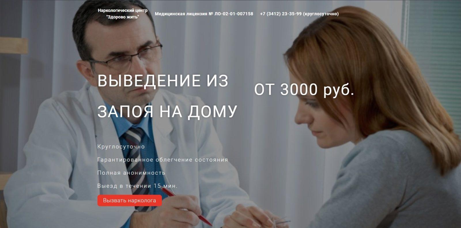 """Сайт наркологического центра """"Здорово жить"""""""