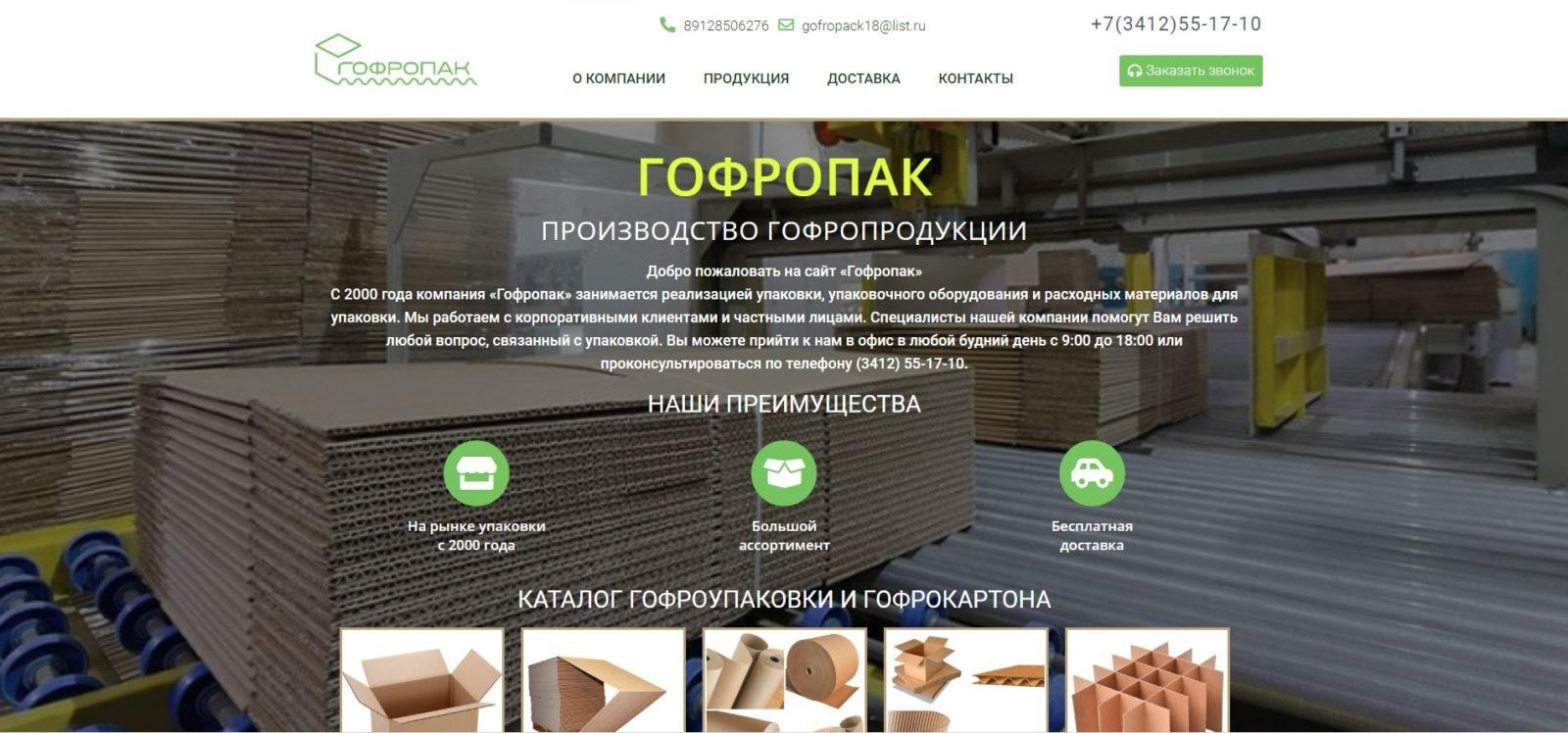 Компания ООО Гофропак
