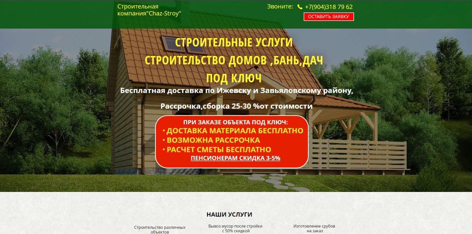 Строительная компания Chazov-Stroy