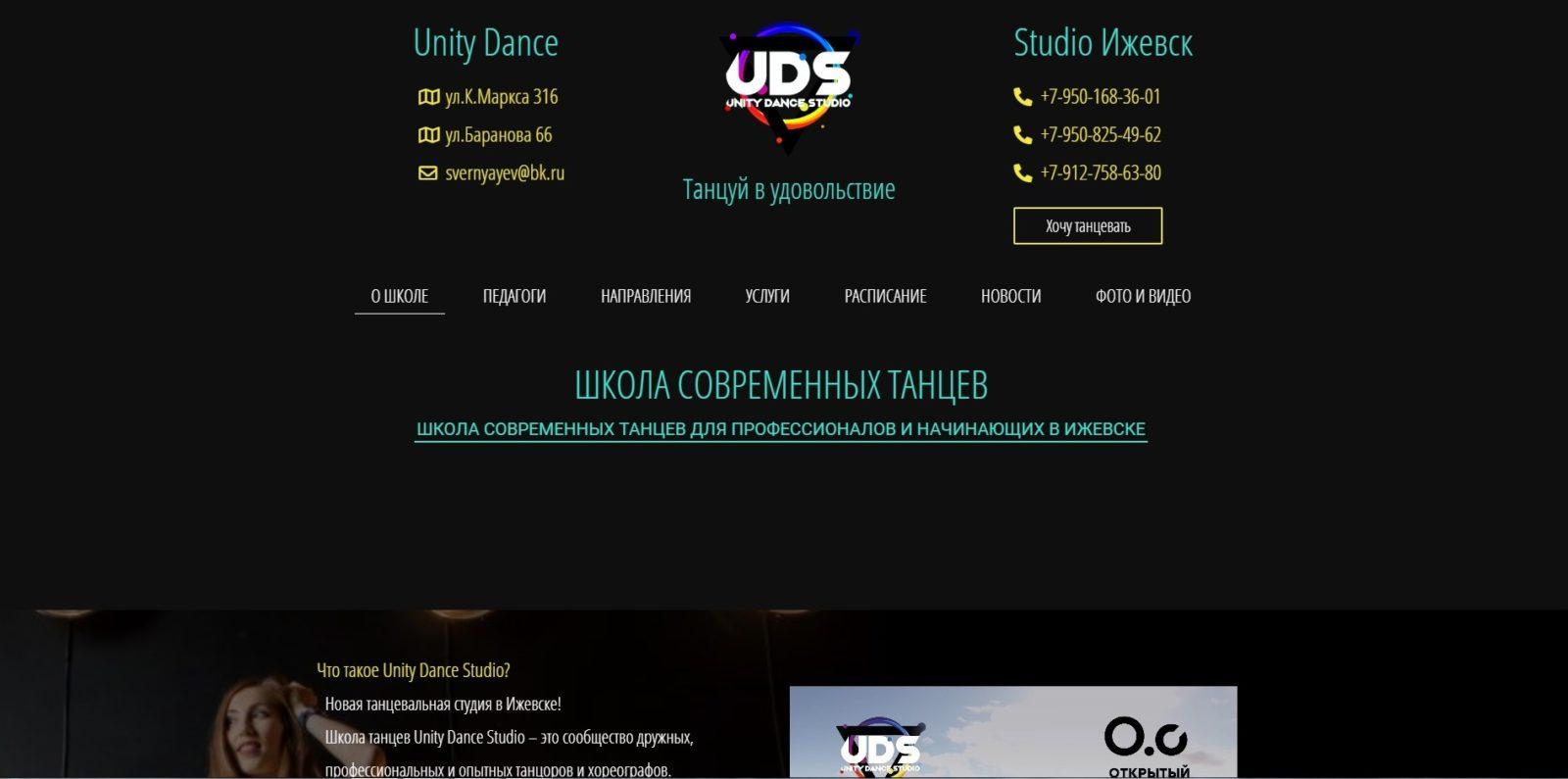 Школа танцев UDS