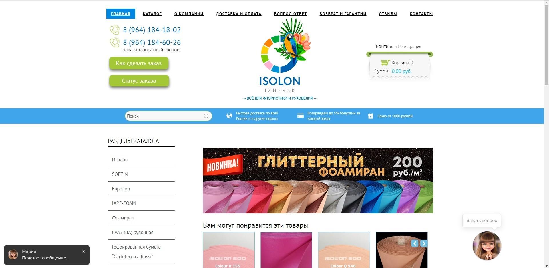 Компания Изолон Ижевск